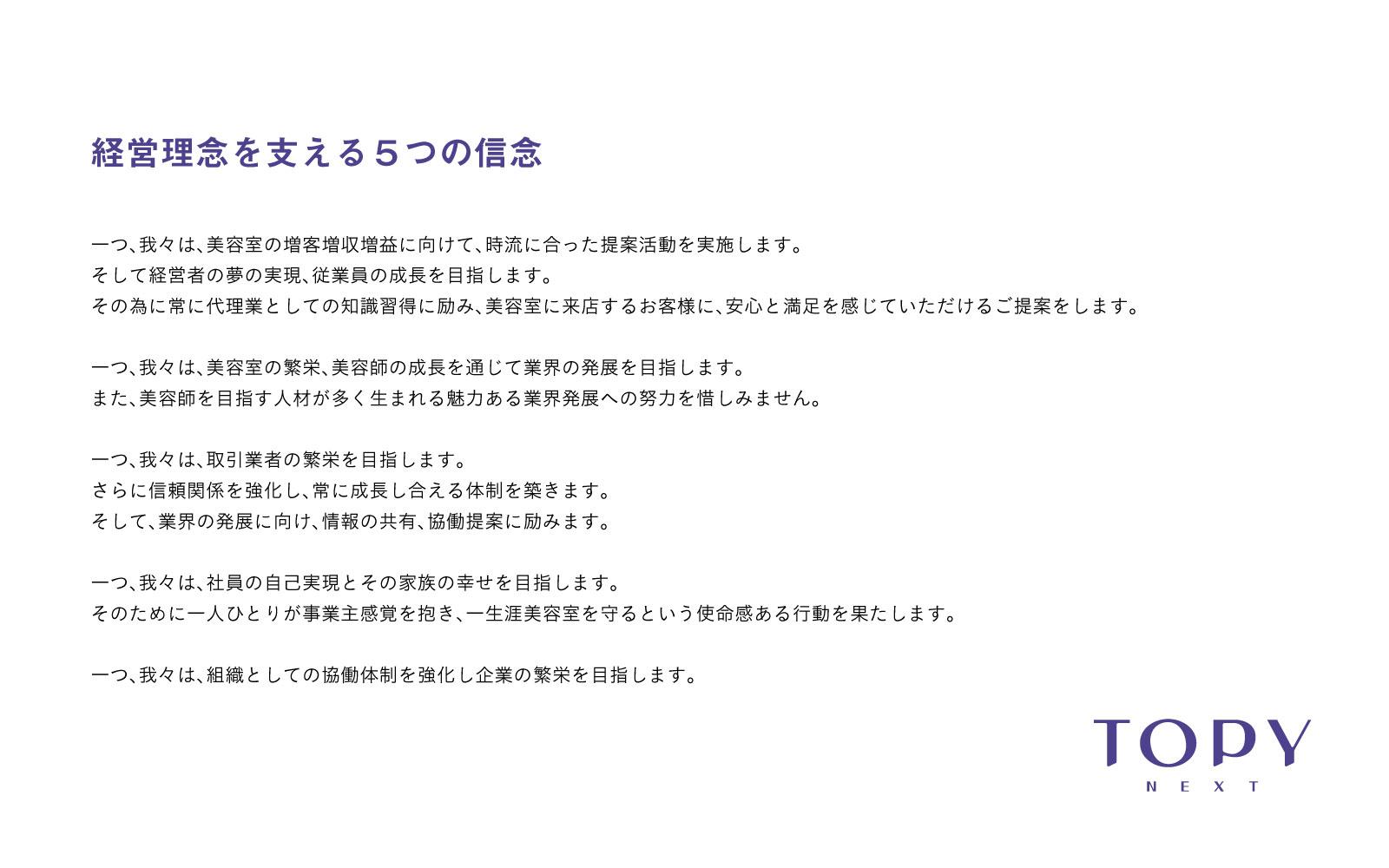トピーネクスト経営理念image